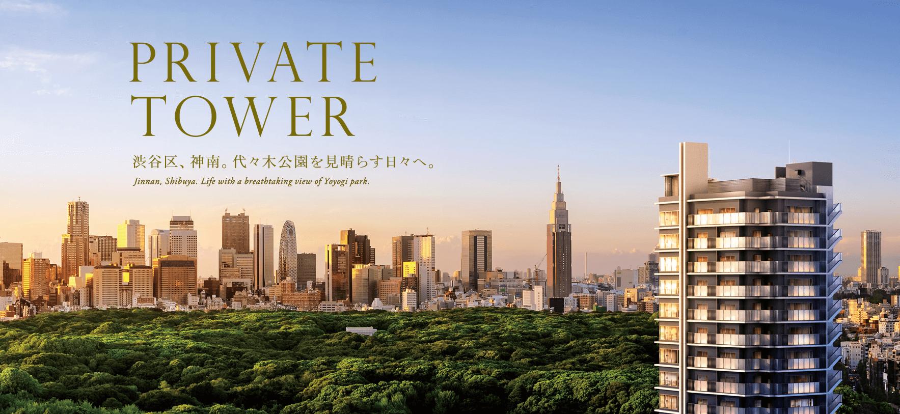 ラトゥール渋谷神南の公式HP