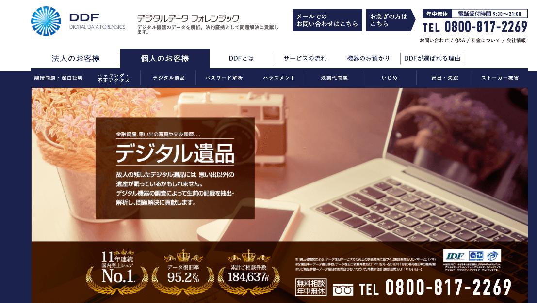 DDF デジタル遺品整理会社