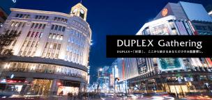 デュープレックス公式HP