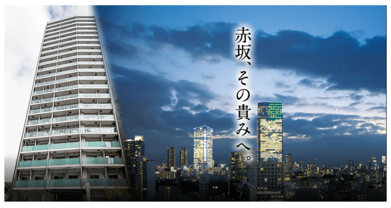 パークハビオ赤阪タワーのイメージ