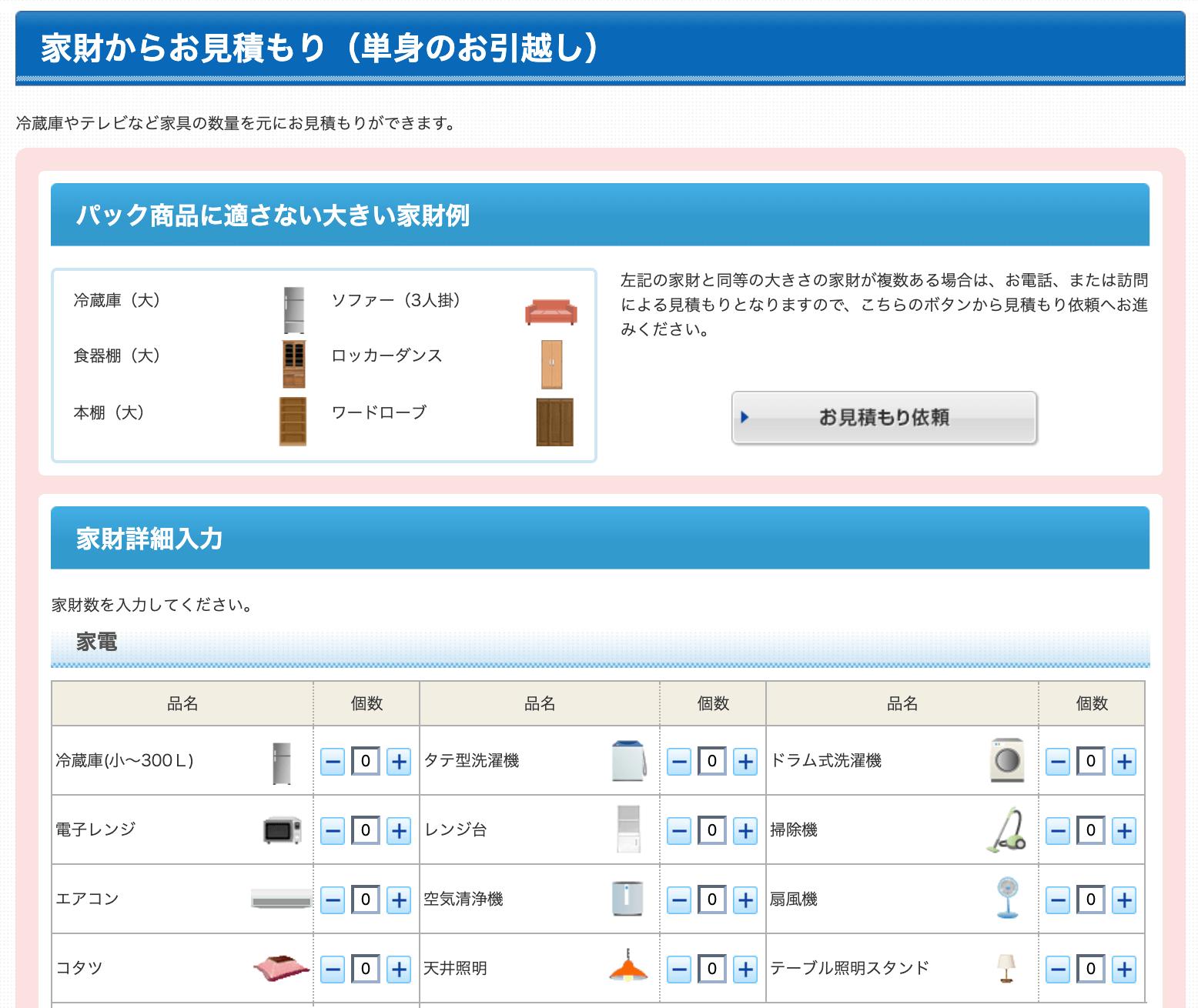 日通の単身パックの荷物入力画面