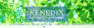 KEENEDIX公式HP