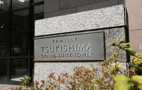 ファミール月島グランスイートタワーのプレート