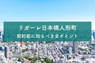 リガーレ日本橋人形町のアイキャッチ