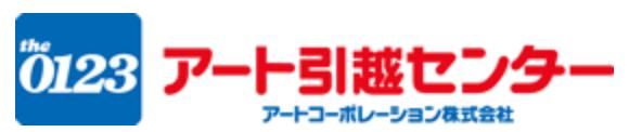 アート引越センターのロゴ