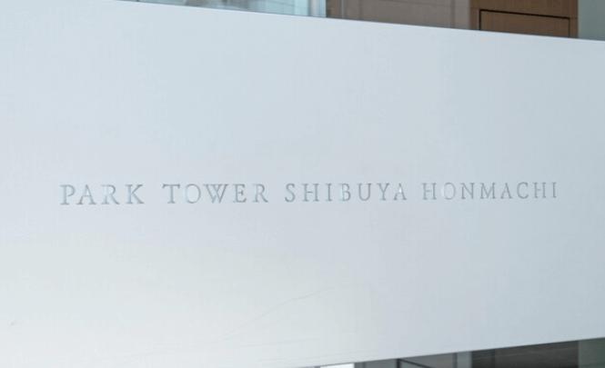 パークタワー渋谷本町のプレート