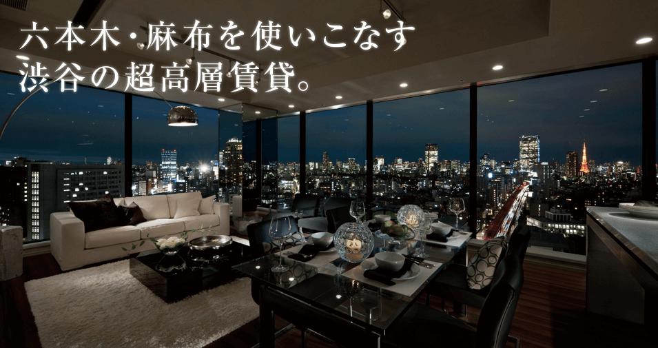 ラ・トゥール渋谷のイメージ