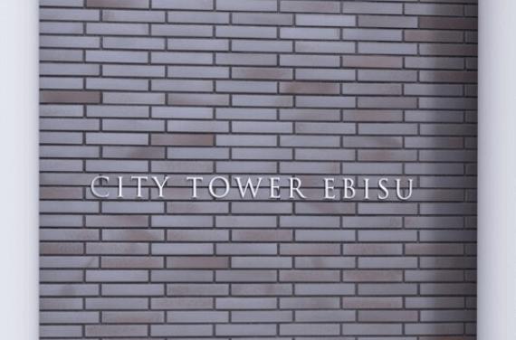 シティタワー恵比寿のプレート