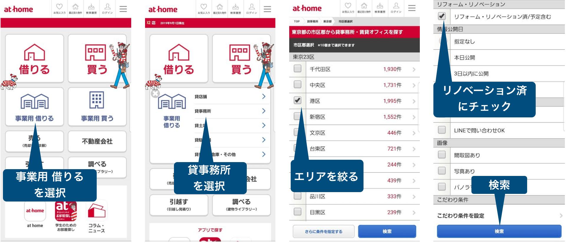 アットホームの検索手順