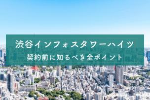 渋谷インフォスタワーハイツのアイキャッチ