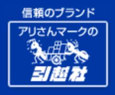 アリさんマークの引越センターのロゴ