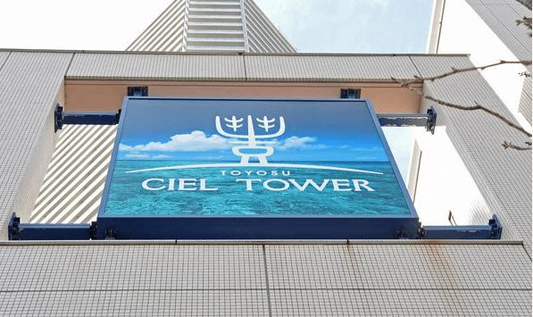 豊洲シエルタワーのプレート