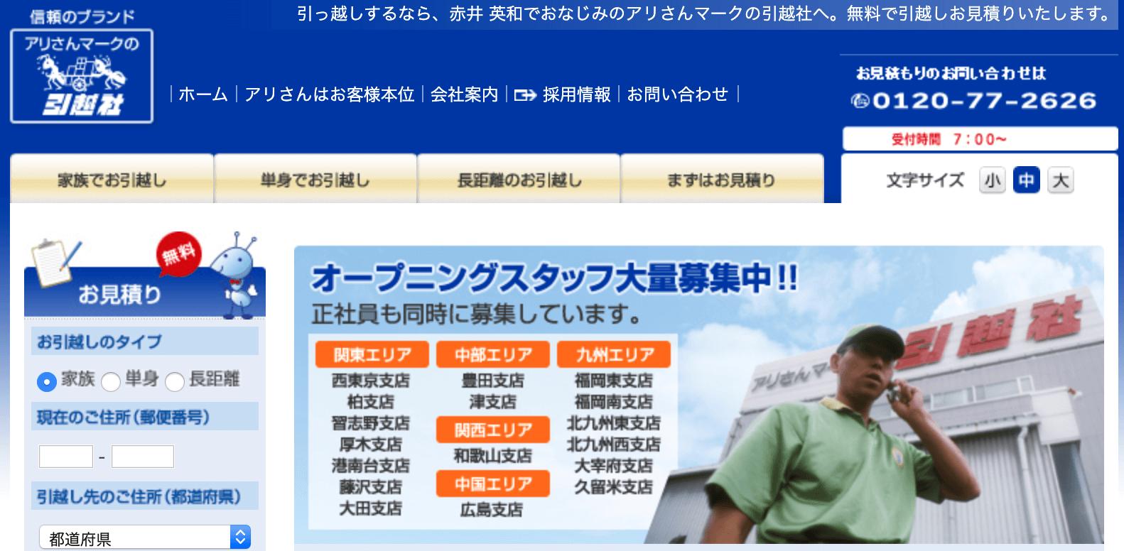 アリさんマークの引越社のトップページ