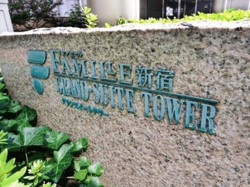 ファミール新宿グランスィートタワーのプレート