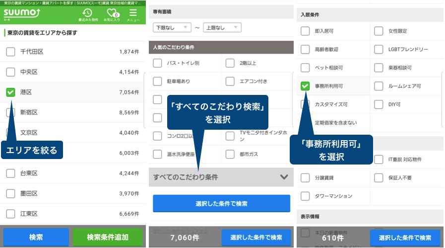 SUUMOの検索手順