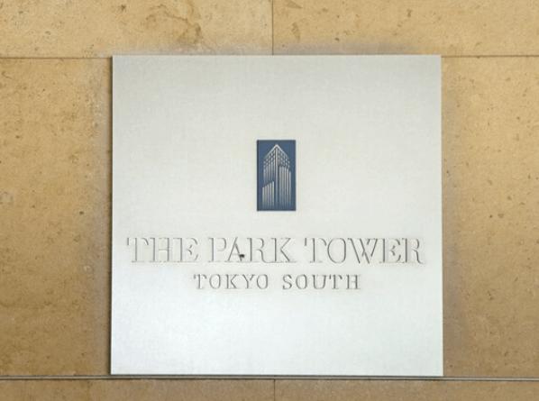 ザ・パークタワー東京サウスのプレート