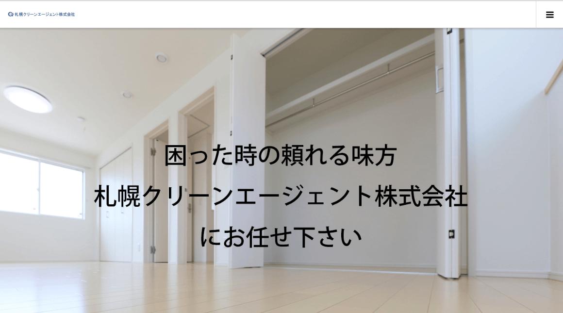 札幌クリーンエージェント