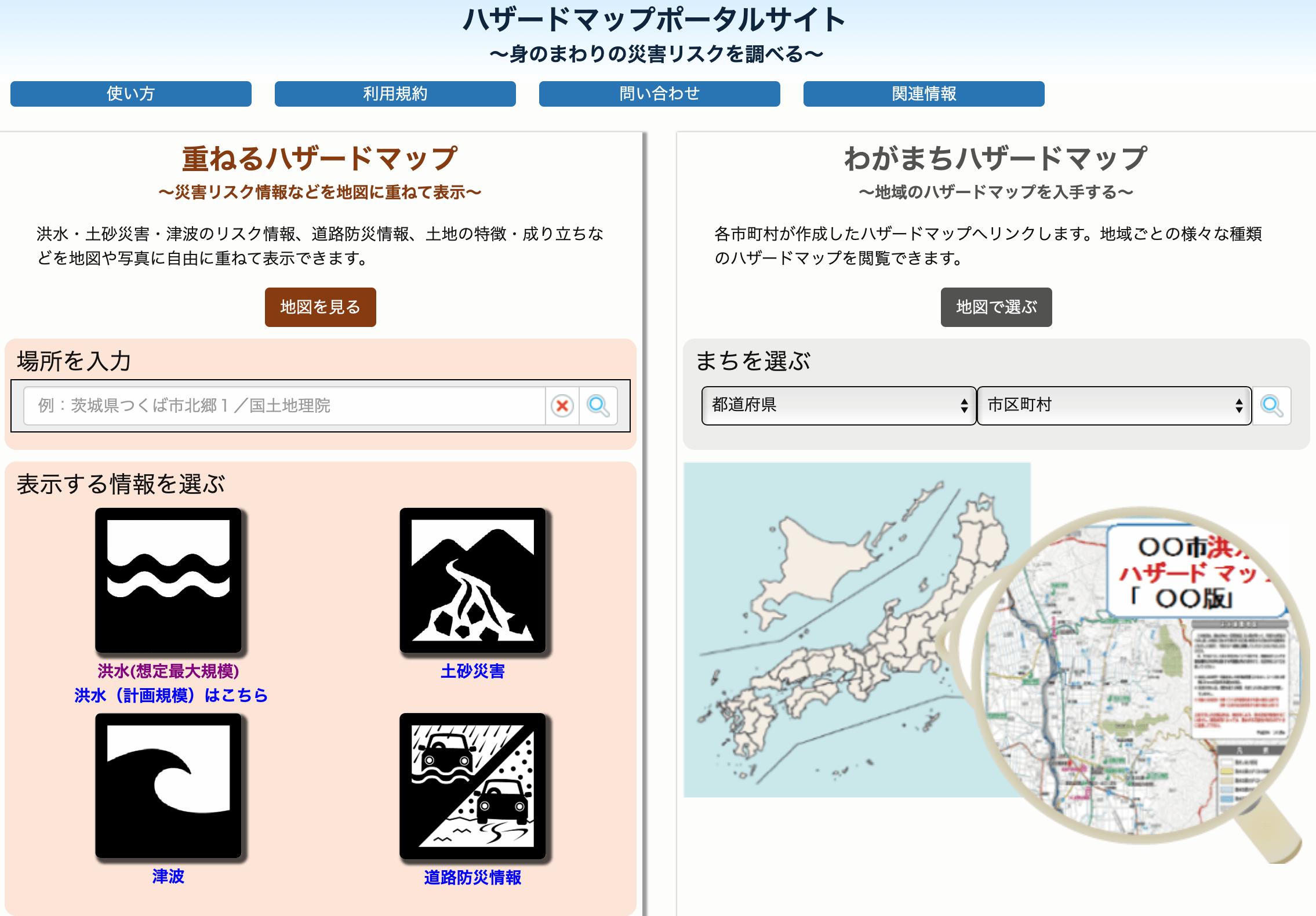 ハザアードマップポータルサイト