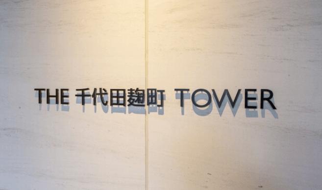 ザ・千代田麹町タワーのプレート