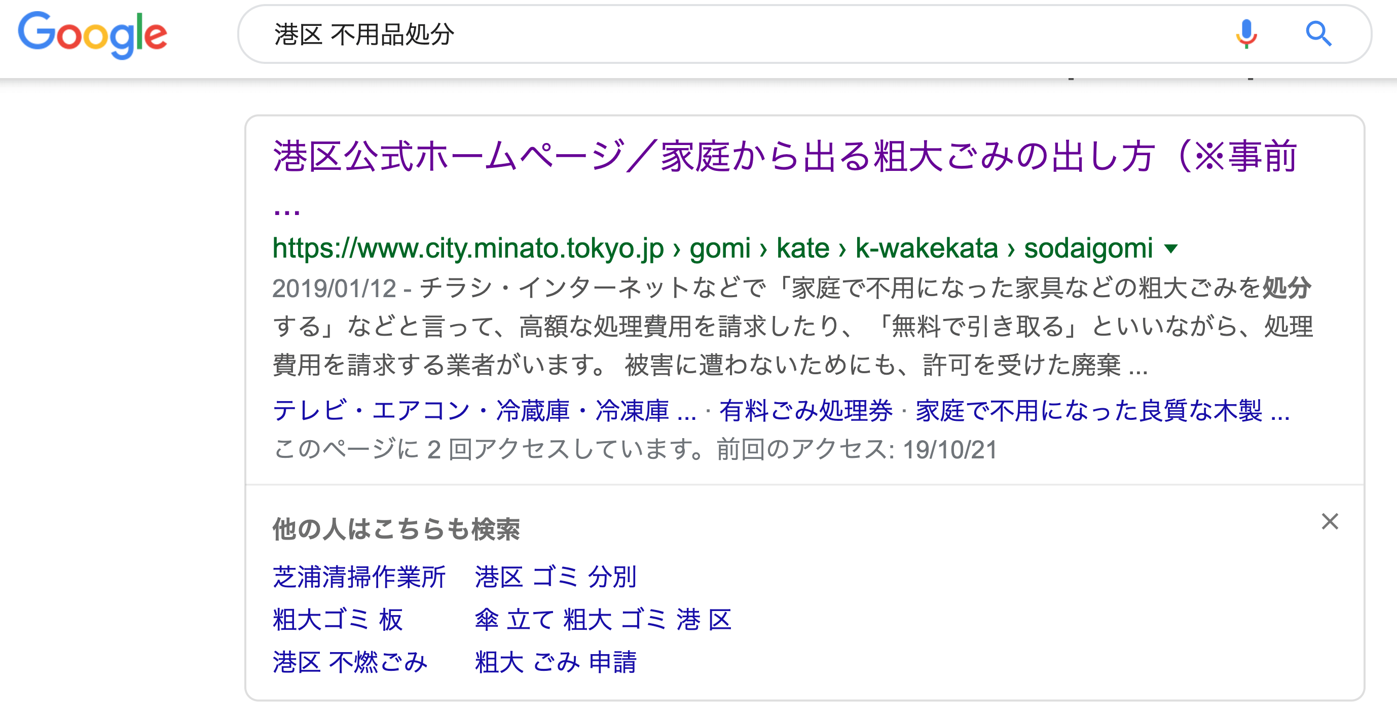 自治体での回収方法の検索画面