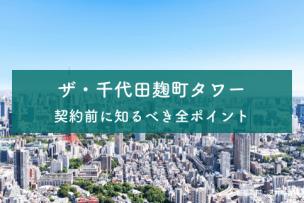 ザ・千代田麹町タワーのアイキャッチ