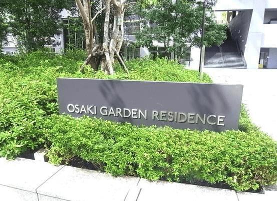 大崎ガーデンレジデンスのプレート