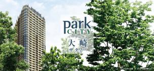 パークシティ大崎ザ タワーのアイキャッチ