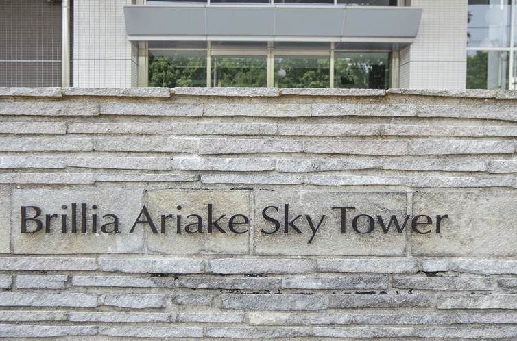 ブリリア有明スカイタワーのプレート