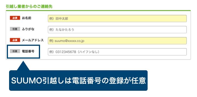 SUUMO引越しの電話登録の画像説明