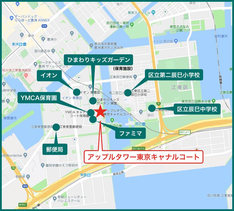 アップルタワー東京キャナルコートの周辺施設