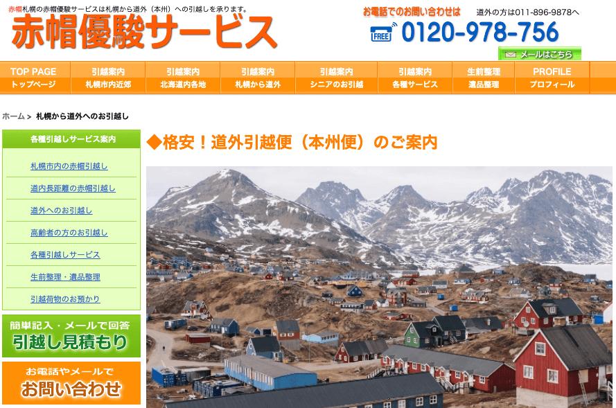 赤帽優駿サービスのトップページ