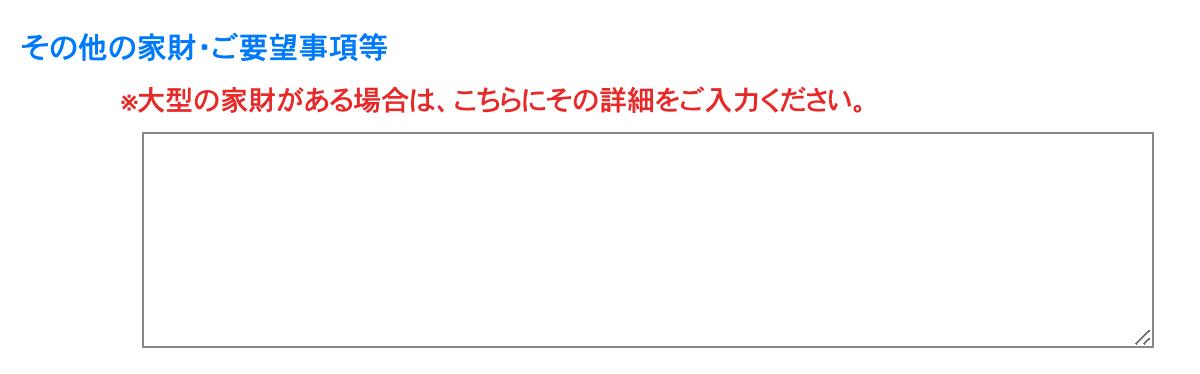 赤帽の要望事項の画面