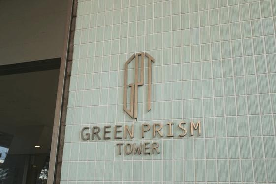 グリーンプリズムタワーのプレート