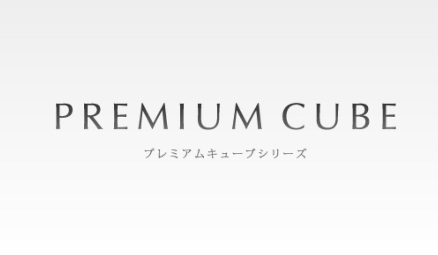 プレミアムキューブシリーズの公式hp