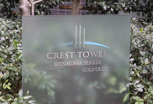 クレストタワー品川シーサイドのプレート