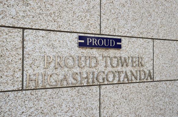 プラウドタワー東五反田のプレート