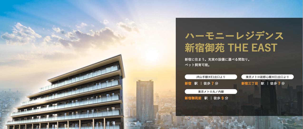 ハーモニーレジデンス新宿御苑 THE WEST・THE EASTの公式hp