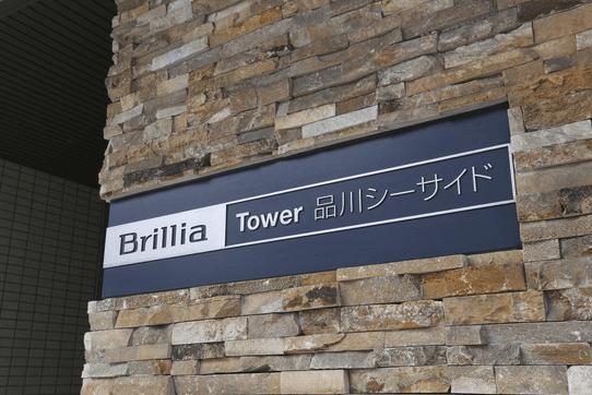 ブリリアタワーズ品川シーサイドのプレート