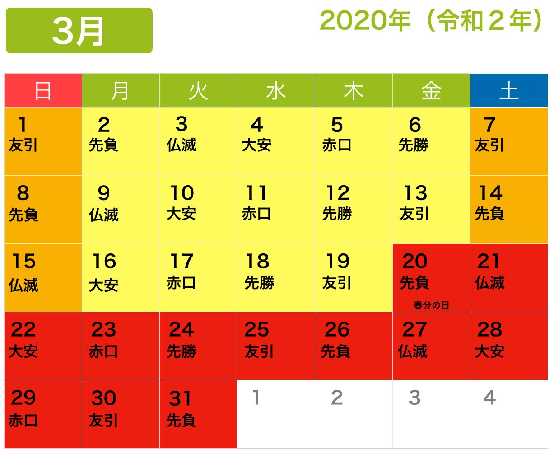 3月の繁忙期カレンダー