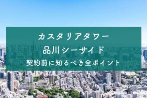 カスタリアタワー品川シーサイドのアイキャッチ