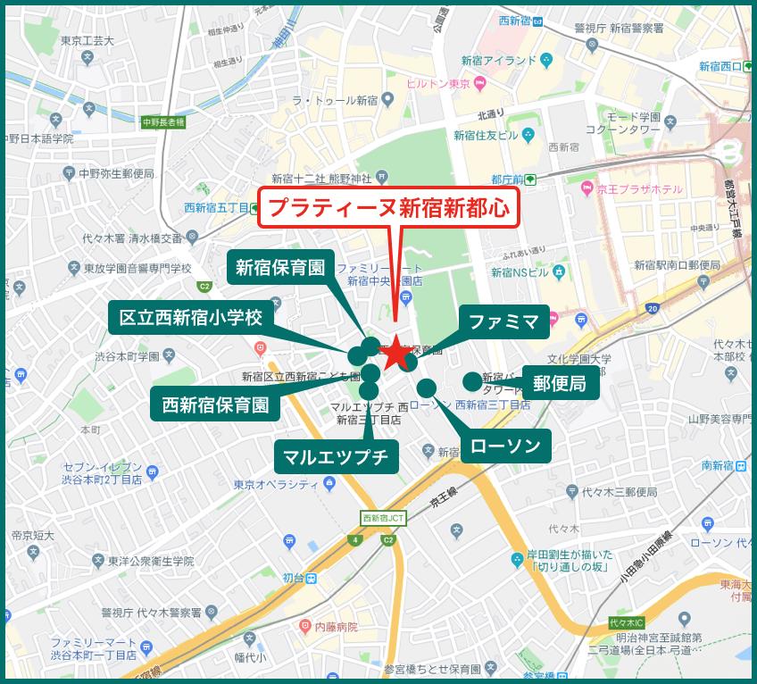 プラティーヌ新宿新都心の周辺施設