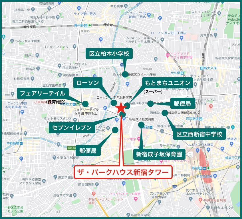ザ・パークハウス新宿タワーの周辺施設
