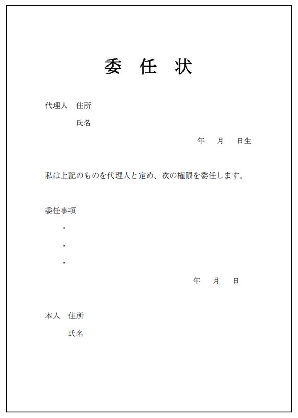 横浜市の委任状