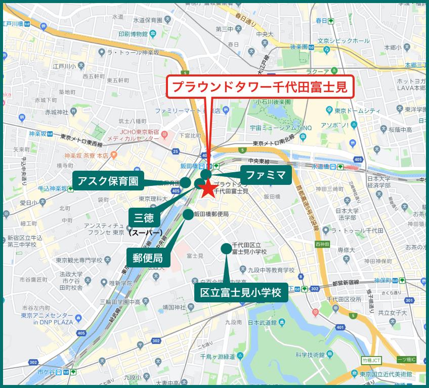 プラウドタワー千代田富士見の周辺施設