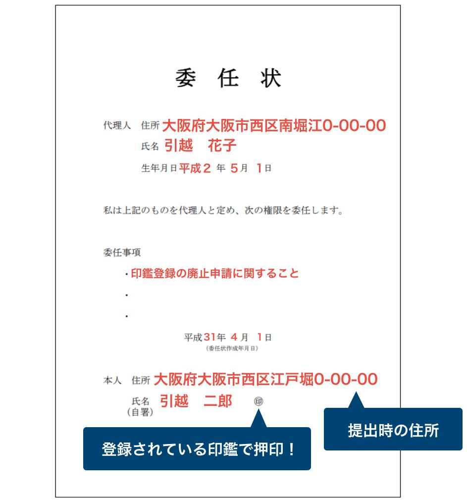 印鑑登録抹消手続きの委任状の記載例