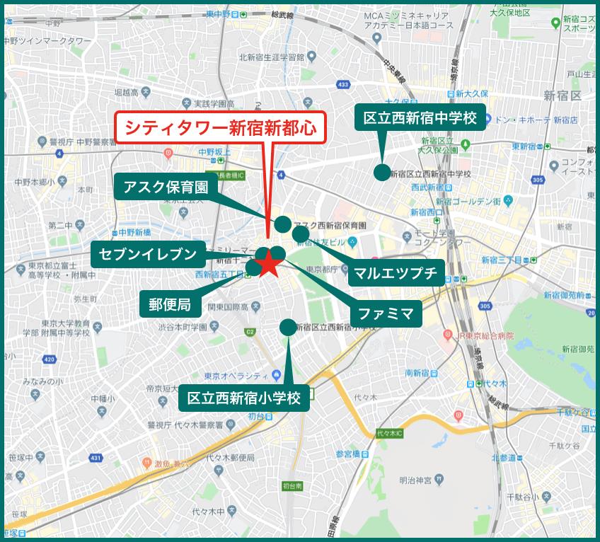 シティタワー新宿新都心の周辺施設