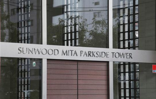 サンウッド三田パークサイドタワーのプレート
