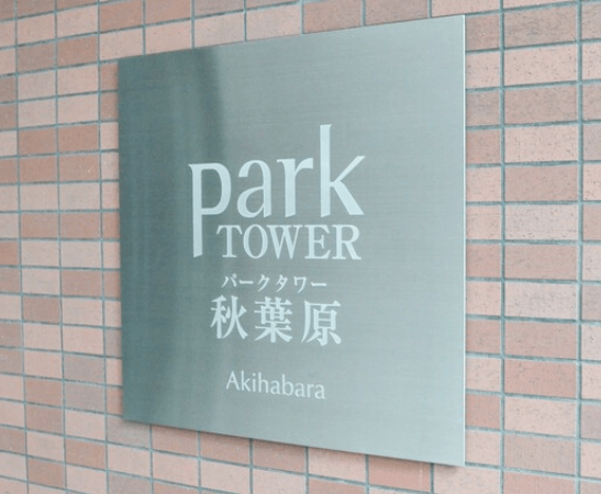 パークタワー秋葉原のプレート