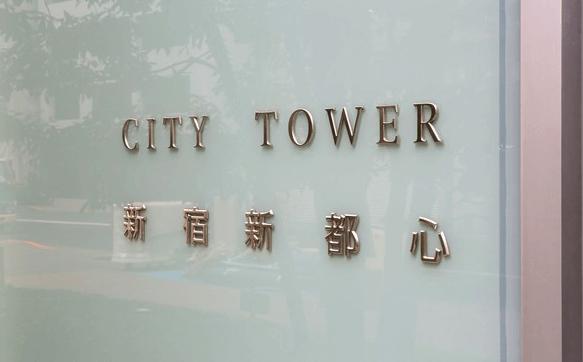 シティタワー新宿新都心のプレート