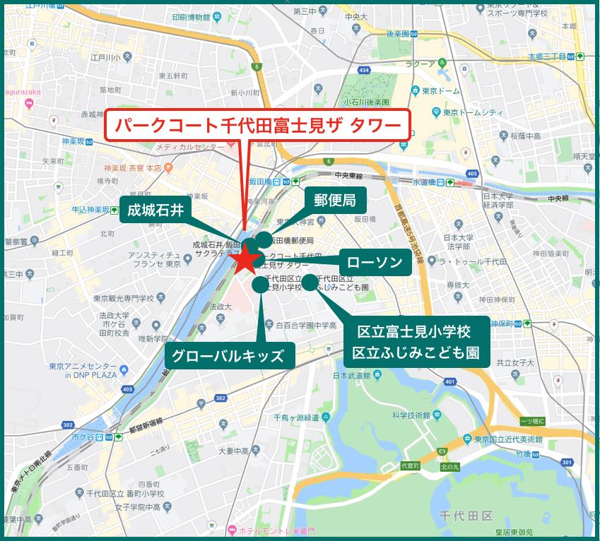 パークコート千代田富士見ザ タワーの周辺施設